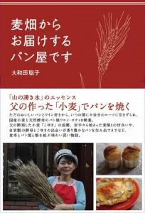 麦畑からカバー のコピー