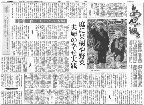 津端東京新聞2014.5