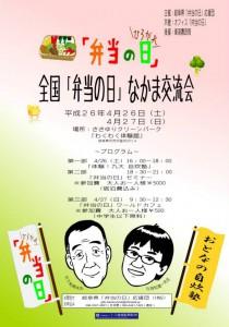 20140426弁当応援団交流