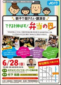 2015006平塚