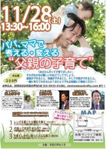 11.28papa_event_inNerima