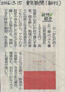 tokyosinbun20160315
